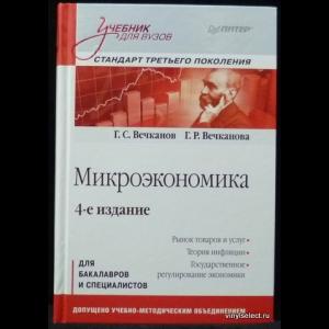 Вечканов Г.С., Вечканова Г.Р. - Микроэкономика