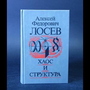 Лосев А.Ф. - Хаос и структура