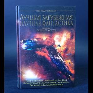 Авторский коллектив - Лучшая зарубежная научная фантастика