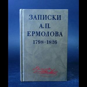 Авторский коллектив - Записки А.П. Ермолова 1798-1826
