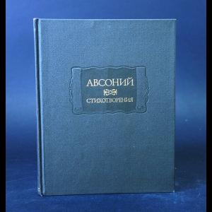 Авсоний   - Авсоний Стихотворения