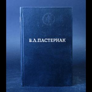 Пастернак Борис - Б.Л. Пастернак Избранные произведения