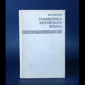 Горелов В.И. - Грамматика китайского языка