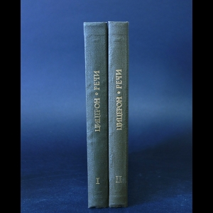 Цицерон - Марк Туллий Цицерон Речи в 2 томах (комплект из 2 книг)