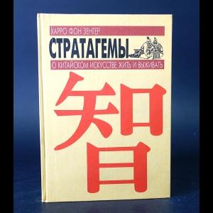 фон Зенгер Харро - Стратагемы 1-36. О китайском искусстве жить и выживать