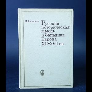 Алпатов М.А. - Русская историческая мысль и Западная Европа XII-XVII вв.