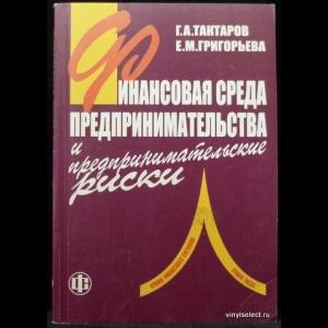 Тактаров Г.А., Григорьева Е.М. - Финансовая среда предпринимательства и предпринимательские риски
