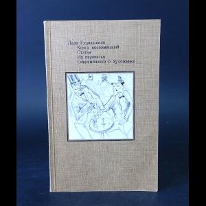 Гагуа Ламара - Ладо Гудиашвили Книга воспоминаний. Статьи. Из переписки. Современники о художнике