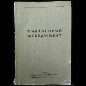 Стоянова Е.С. - Финансовый менеджмент