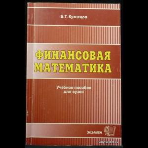 Кузнецов Б.Т. - Финансовая математика