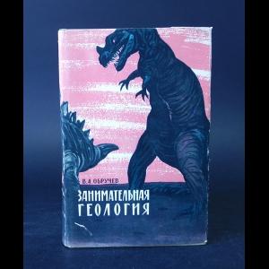 Обручев Владимир - Занимательная геология