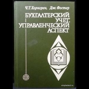 Хорнгрен Ч.Т., Фостер Дж. - Бухгалтерский учет: управленческий аспект