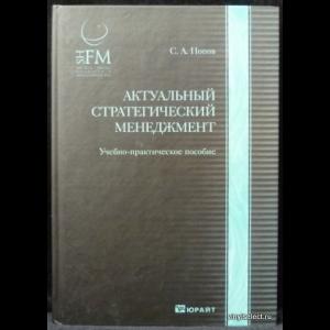 Попов С.А. - Актуальный стратегический менеджмент