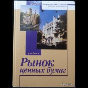 Галанов В.А., Басов А.И. - Рынок ценных бумаг