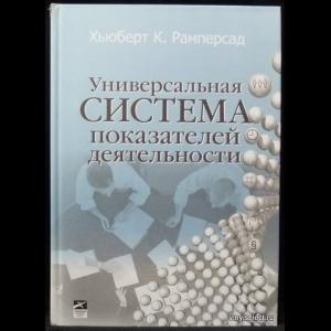 Рамперсад Хьюберт К. - Универсальная система показателей деятельности