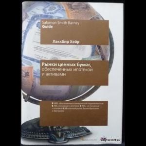 Хейр Лакхбир - Рынки ценных бумаг, обеспеченных ипотекой и активами