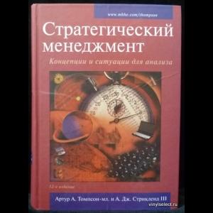 Томпсон - Мл. А. А., Стрикленд III А.Д. - Стратегический менеджмент. Концепции и ситуации для анализа