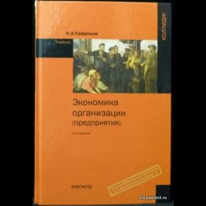 Сафронов Н.А. - Экономика организации (предприятия)