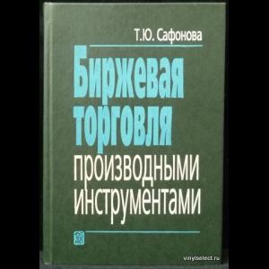 Сафронова Т.Ю. - Биржевая торговля производственными инструментами