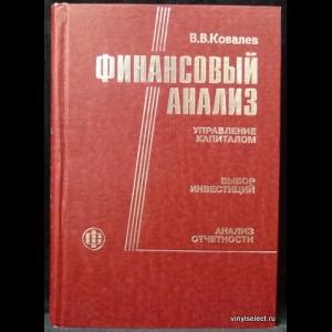 Ковалев В.В. - Финансовый анализ: Управление капиталом. Выбор инвестиций. Анализ отчетности
