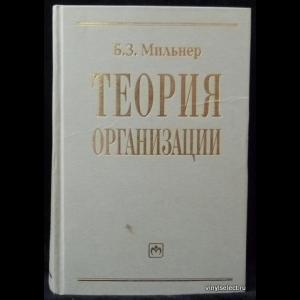Мильнер Б.З. - Теория организации