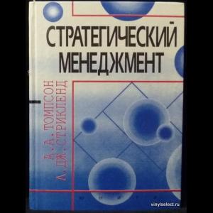 Томпсон - Мл. А. А., Стрикленд III А.Д. - Стратегический менеджмент. Искусство разработки и реализации стратегии