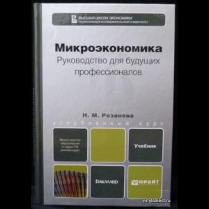 Розанова Н.М. - Микроэкономика. Руководство для будущих профессионалов