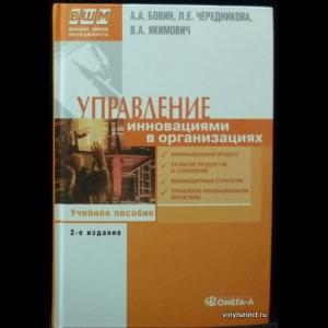 Бовин А.А., Чередникова Л.Е., Якимович В.А. - Управление инновациями в организации