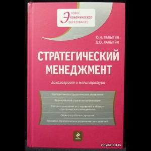 Лапыгин Ю.Н., Лапыгин Д.Ю. - Стратегический менеджмент