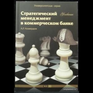 Алавердов А.Р. - Стратегический менеджмент в коммерческом банке