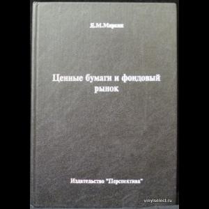 Миркин Я.М. - Ценные бумаги и фондовый рынок
