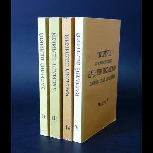 Святитель Василий Великий - Творения иже во святых отца нашего Василия Великого (комплект из 4 книг)