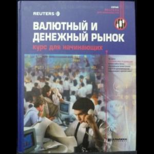 Ионов Вячеслав - Валютный И Денежный Рынок. Курс Для Начинающих