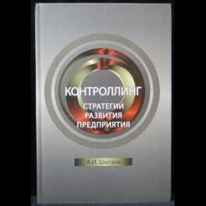 Шигаев А.И. - Контроллинг стратегии развития предприятия