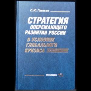Глазьев С.Ю. - Стратегия опережающего развития России в условиях глобального кризиса