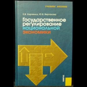 Харченко Е.В., Вертакова Ю.В. - Государственное регулирование национальной экономики