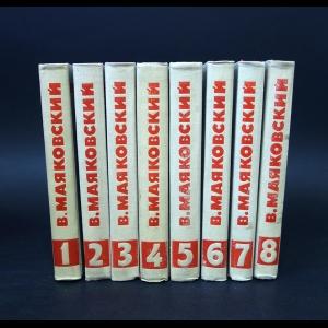 Маяковский В.В. - Владимир Маяковский Собрание сочинений в 8 томах (комплект из 8 книг)