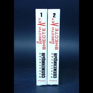 Солженицын Александр - Двести лет вместе (комплект из 2 книг)