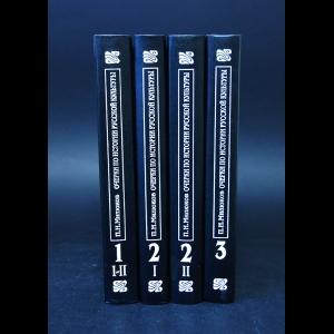 Милюков П.Н. - Очерки по истории русской культуры в 3 томах  (комплект из 4 книг)