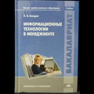 Балдин К. - Информационные технологии в менеджменте