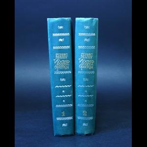 Манн Томас - Иосиф и его братья (комплект из 2 книг)