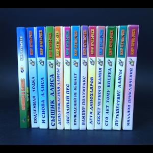 Булычев Кир - Приключения Алисы (комплект из 13 книг)