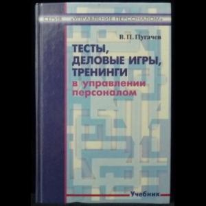 Пугачев В.П. - Тесты, деловые игры, тренинги в управлении персоналом. Учебник