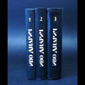 Андрич Иво - Иво Андрич Собрание сочинений в 3 томах (комплект из 3 книг)