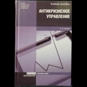 Попов Р.А. - Антикризисное управление