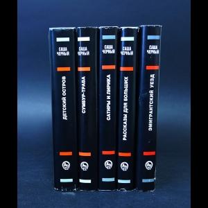 Черный Саша - Саша Черный Собрание сочинений в 5 томах (комплект из 5 книг)