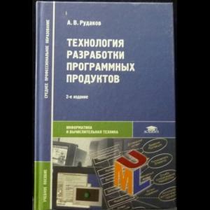 Рудаков А.В. - Технология разработки программных продуктов. Учебник