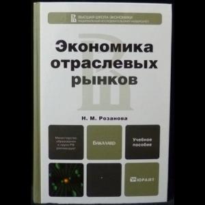 Розанова Н.М. - Экономика отраслевых рынков