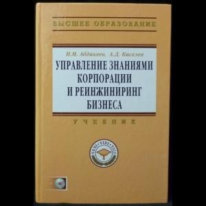 Абдикеев Н.М., Киселев А.Д. - Управление знаниями корпорации и реинжиниринг бизнеса (+ CD-ROM)
