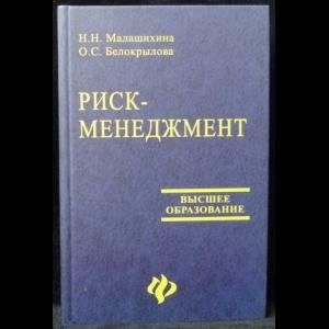 Малашихина Н.Н., Белокрылова О.С. - Риск-менеджмент
